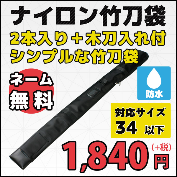 ナイロン竹刀(しない)袋 (2本入り)