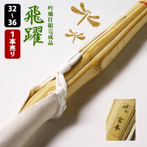 真竹吟風W仕組み完成竹刀 32〜36サイズ