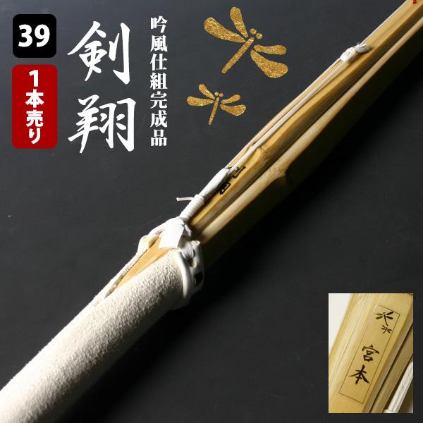竹刀・竹刀サイズ表