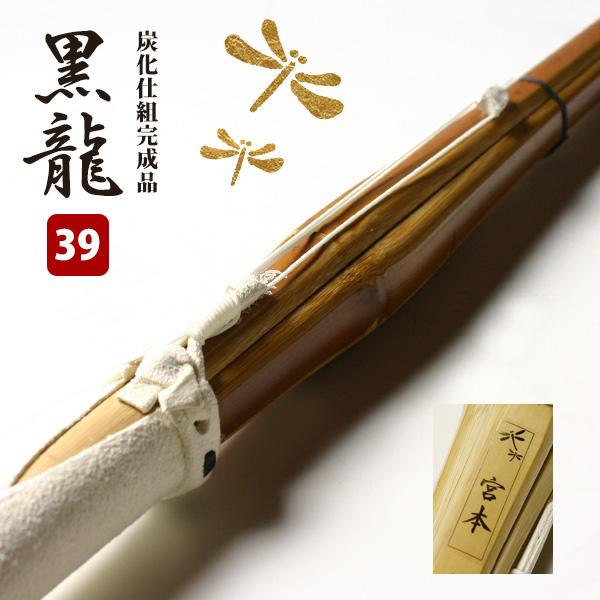 炭化(燻竹)吟風仕組み完成竹刀 39サイズ 大学・一般用【安心交換保証付】