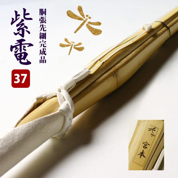 胴張先細型吟風W仕組み完成竹刀 37サイズ 中学生用【安心交換保証付】