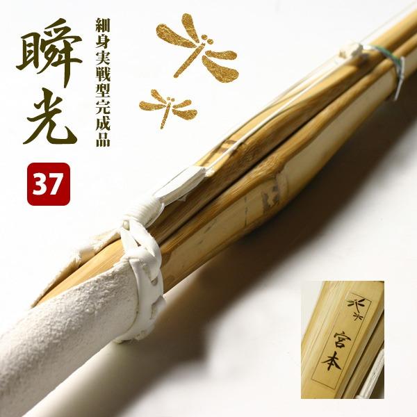 細身実戦型・吟風W仕組み完成竹刀 37サイズ 中学生用【安心交換保証付】
