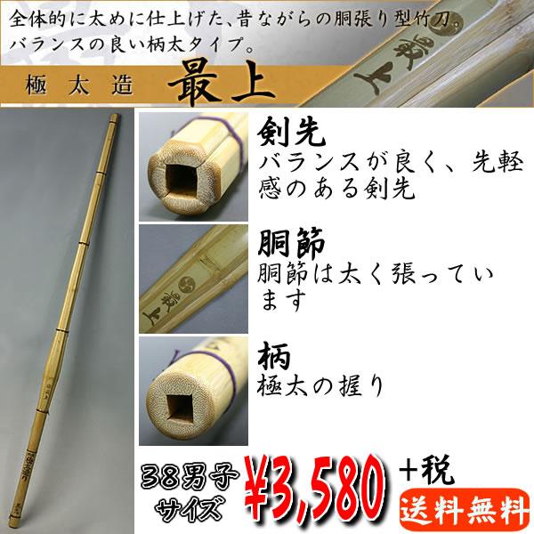 胴張型竹刀「最上」38男子サイズ(竹のみ)