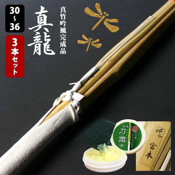 「真龍」真竹吟風仕組み完成竹刀 28〜36サイズ 3本セット