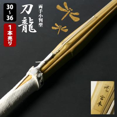 「刀龍」両手小判型・真竹吟風仕組み完成竹刀 32〜36サイズ 1本【安心交換保証付】