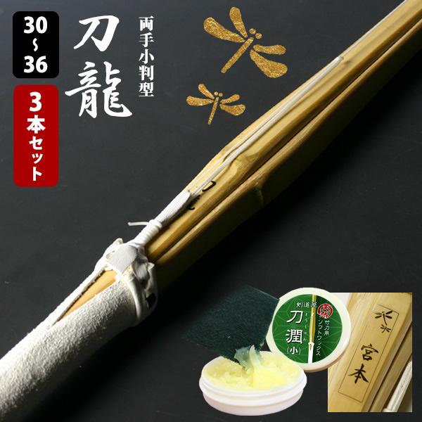 「刀龍」両手小判型・真竹吟風仕組み完成竹刀 32〜36サイズ 3本セット